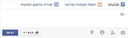 איך עושים לב בפייסבוק - שיטה 1