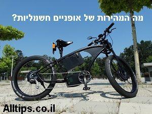אופניים חשמליות מהירות