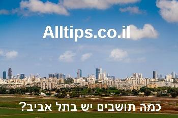 כמה תושבים יש בתל אביב