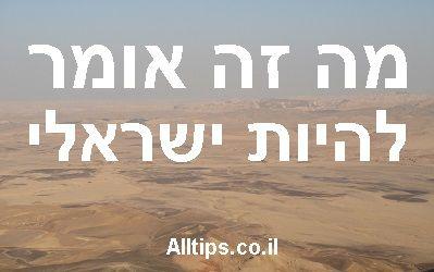 מה זה אומר להיות ישראלי