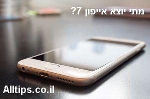 מתי יוצא אייפון 7